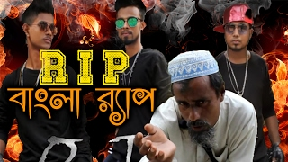 Best Bangla Rap Ever । অস্থির বাংলা র‍্যাপ । Bangla Funny Song | Funny Bangla Video | ভিডিওথেরাপী