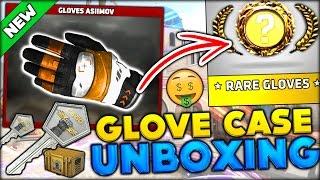 BRAND NEW CS:GO GLOVE CASE!! GLOVES ASIIMOV UNBOXING? IS THIS A JOKE? (CS:GO Gloves Case Opening)