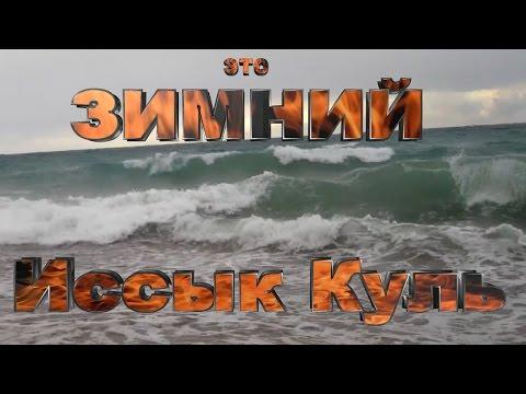 Зимний волнующий  Иссык Куль или где остановится на южном берегу зимой.