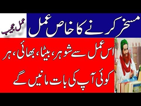 Kisi ko Apni Tarf Mail karne ka wazifa || How To Control Someone in Urdu || Powerful Wazifa For Love