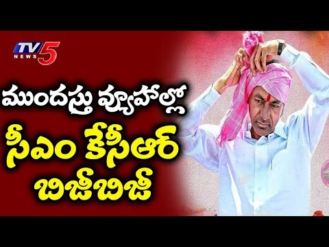 ముందస్తు వ్యూహాల్లో కేసీఆర్ బిజీబిజీ | Early Election In Telangana..?  | TV5 News
