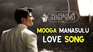 Mooga Manasulu Love Song From Mahanati Movie | Keerthy Suresh, Dulqar Salman