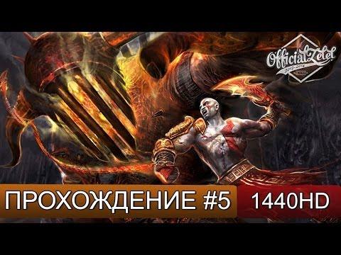 God of War 3 прохождение на русском - часть 5