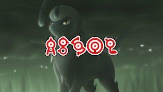 """""""Absol"""" (Pokemon Creepypasta)"""