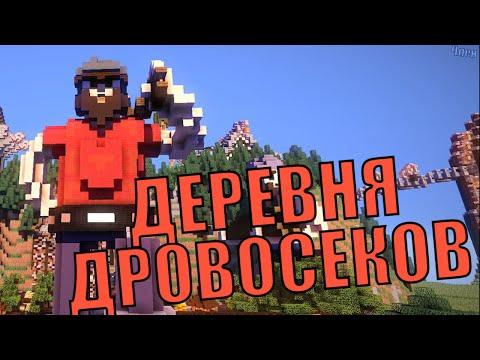 TL. ДЕРЕВНЯ ДРОВОСЕКОВ! #5