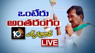 Vanteru Pratap Reddy Inner Voice Over TRS Party Joining | 10Tv Exclusive Show