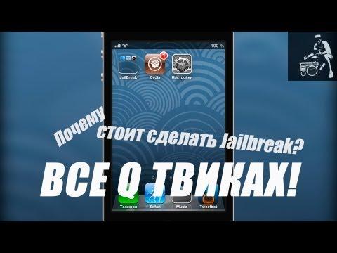 Почему я сделал Jailbreak? Все о полезных Твиках для iOS 6! [Часть 2]