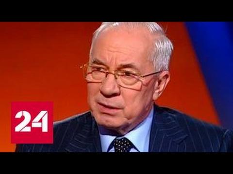 Николай Азаров: польские спецслужбы работают на создание хаоса на Украине