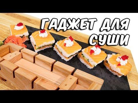 Гаджет для суши | Оси бако | Суши рецепт