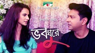 Voboghure   Eid Special Natok   Tahsan   Mim Mantasha   Channel i TV