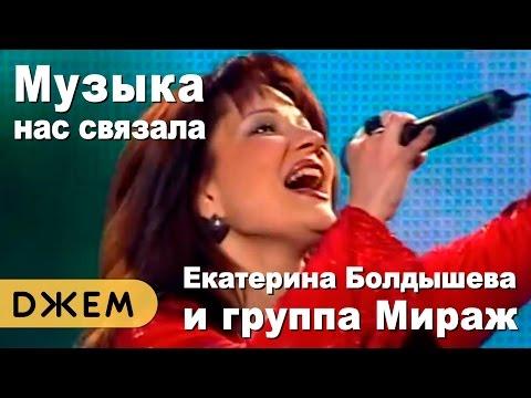 Болдырева Екатерина - Если вечер