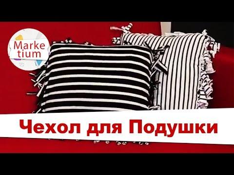 Как сделать подушку из футболок : Домашний уют : Идеальный