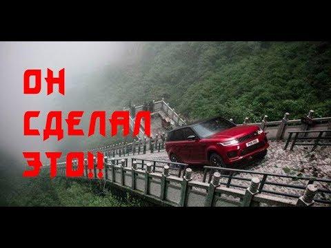 Range Rover Sport PHEV забрался на лестницу с 999 ступенями!!!