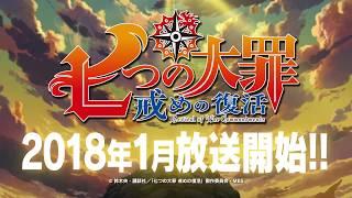 Nanatsu no Taizai: Imashime no Fukkatsu video 2