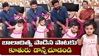 Actor Baladitya Daughter Cute Dance for his Song | Baladitya Singing | #Baladitya