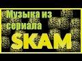 Музыка из сериала Скам Стыд SKAM mp3