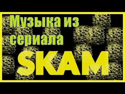 Музыка из сериала Скам/Стыд/SKAM