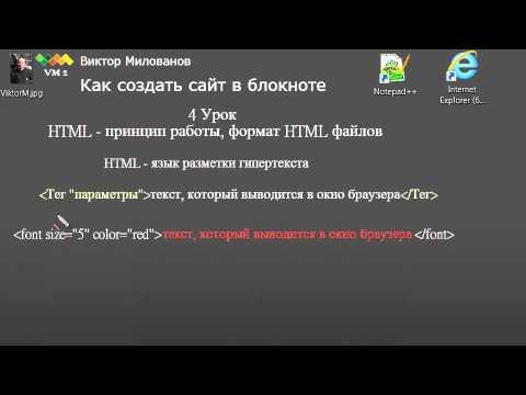 HTML - принцип работы