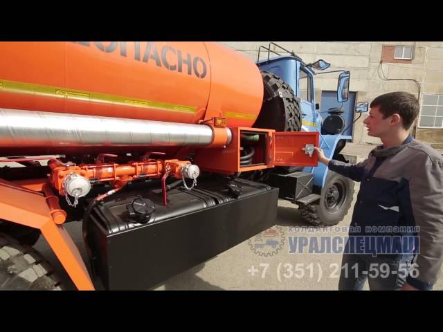Топливозаправщик объемом 10 м³ с узлами выдачи масла, ООО ХК Уралспецмаш