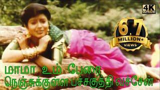 Mama Un Pera Nenjukulle Pacha -மாமா உன்பேரநெஞ்சுக்குள்ள-Murali,Mohana, Love Melody H D Video Song