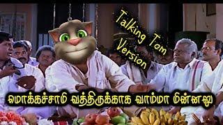 வடிவேலு மொக்கச்சாமி காமெடி வாம்மா மின்னலு Talking Tom Tamil Funny Jokes