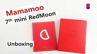 마마무 레드문 Unboxing Mamamoo 7th mini album red moon 언박싱 ママムー