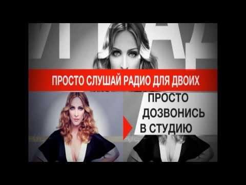 Радио Для Двоих - Радиомания 2013