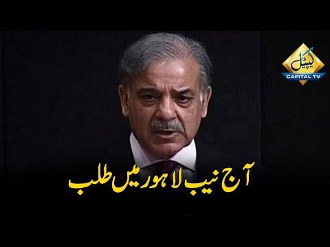 CapitalTV; NAB summons Shehbaz Sharif in Saaf Pani case today