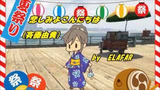 夏だ!楽しく♪ kakefu&ELAFARの歌祭り~コラボもあるよ~