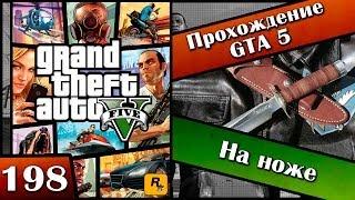 GTA 5 прохождение - 198 серия [На ноже]