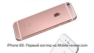 iPhone 6S: Первый взгляд