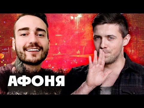 Афоня - о драке с Соболевым, версус с Хованским #ЮШ3