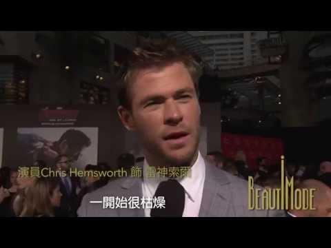 《復仇者聯盟2:奧創紀元》「雷神索爾」克裏斯漢斯沃Chris Hemsworth與愛妻出席全球首映 20150413 Avengers: Age of Ultron全球首映