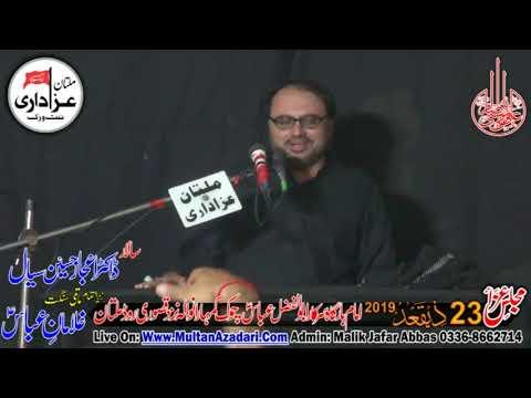 Allama SYed Baqir Naqvi I Majlis 23 Ziqad 2019   Shahadat Imam Raza a.s