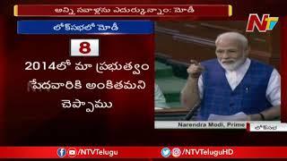 PM Narendra Modi Amazing Speech In Lok Sabha | Modi Slams Congrass | NTV