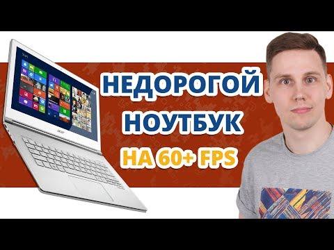 Недорогой НОУТБУК ДЛЯ ИГР 60+ FPS ➔ Обзор ACER Aspire 7