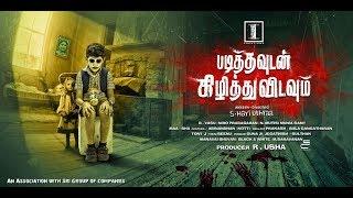 Bigg Boss | Lyric Song | Padithavudan Kizhithuvidavum