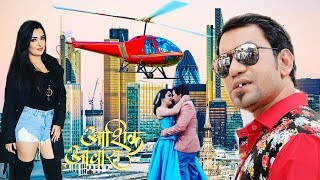 Amrapali Dubey, Dinesh Lal Yadav 2018 Full Bhojpuri Movie Superhit Movie AASHIK AAWARA