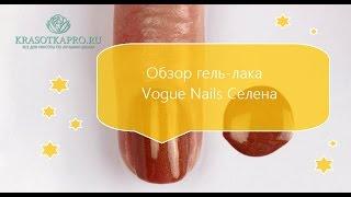 Обзор гель-лака Vogue Nails Селена.