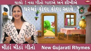 Mara Aa Gharama Kon Kon Ave   New Gujarati Rhymes & Songs   Sing Along & Learn