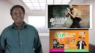 Thupakki Munai Movie Review- Vikram Prabhu - Tamil Talkies