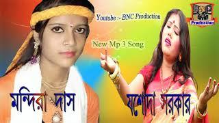 Mandira Dasi & Jasoda Sarkar   Supper Hit Baul Song   Lokogiti Baul Gaan   Folk Song 2018  