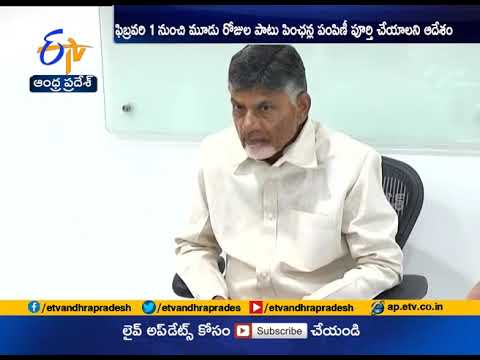 Double Pension will be Implement From Feb 1 | CM Chandrababu