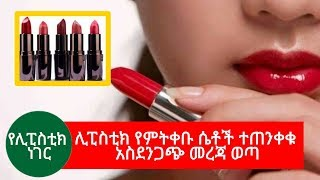Amazing Facts about the Lipstick