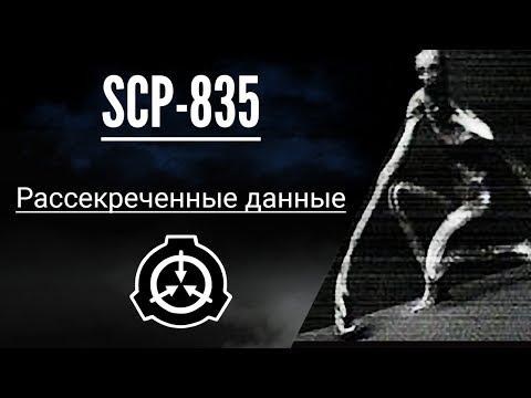 SCP-835 - Рассекреченные данные