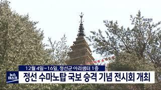 정선 수마노탑 국보 승격 기념 전시회