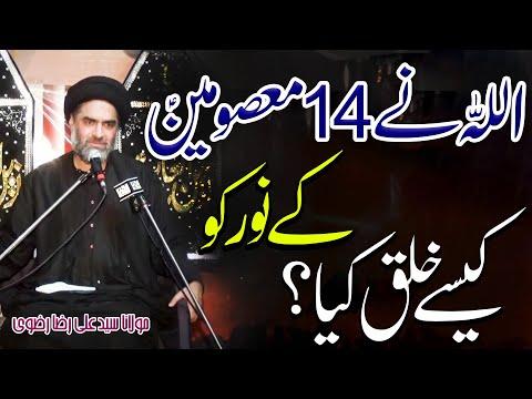 Noor Ki Khilqat ? | Maulana Syed Ali Raza Rizvi | 4K