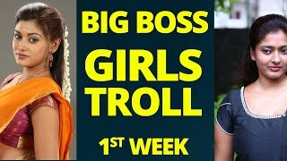 Girls Atrocities of First Week | Big Boss Tamil Troll