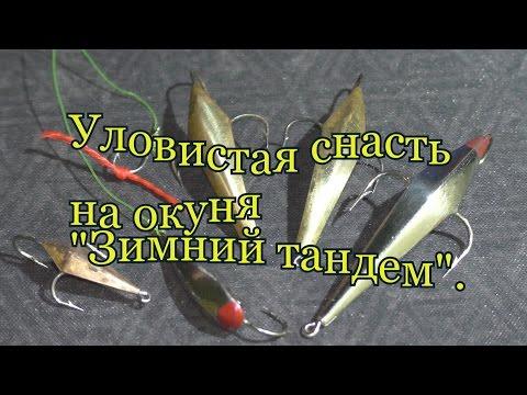 """Уловитстая снасть на окуня """"Зимний тандем"""". My fishing."""