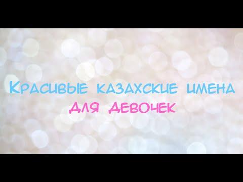 Красивые казахские имена для девочек | Beautiful kazakh names for girls